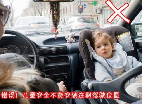 最好不要把安全座椅装到副驾驶