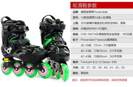 宝狮莱S3平花鞋的参数细节