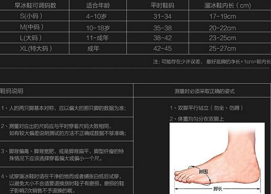 成人轮滑鞋可以调尺码吗