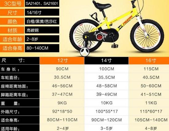 飞鸽X2儿童自行车