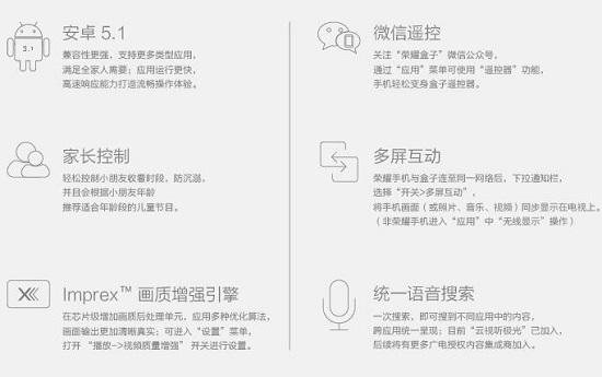 华为荣耀网络机顶盒的功能