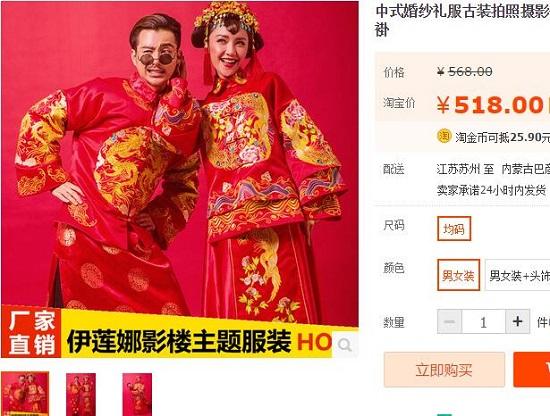 中式婚纱礼服