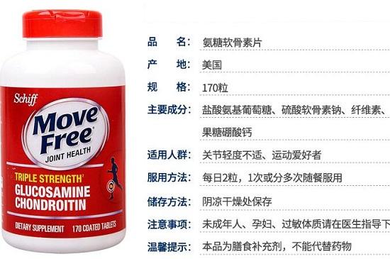 氨基葡萄糖