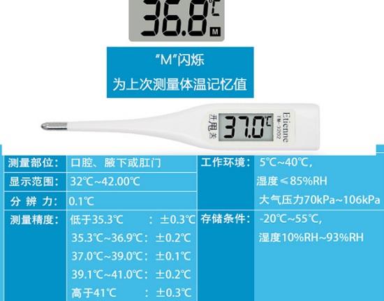 笔式电子体温计