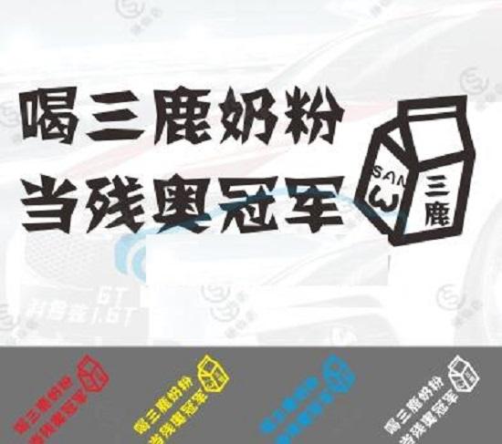中国的牛奶危机