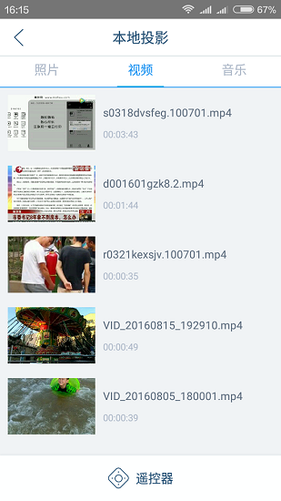 手机本地视频的投影功能