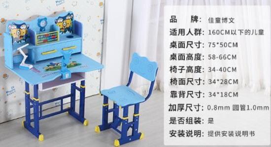 儿童写字桌
