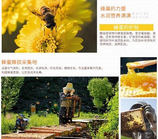 蜂蜜和蜂胶