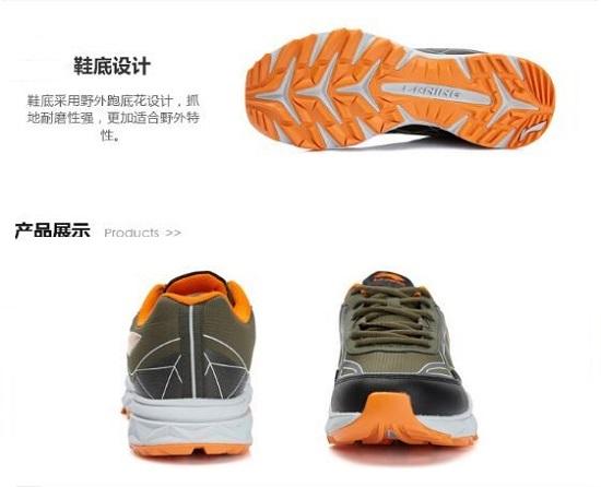 越野减震鞋