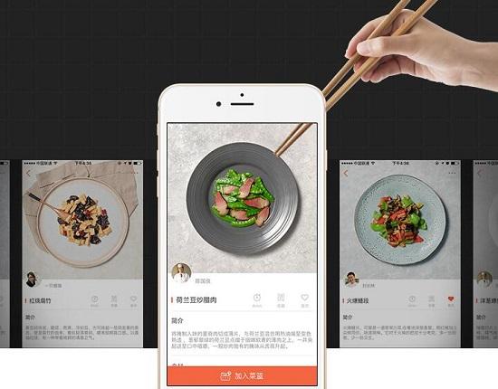 用手机炒菜
