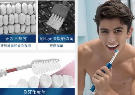 欧乐B电动牙刷哪个型号好