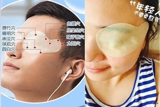护眼贴和眼药水的区别