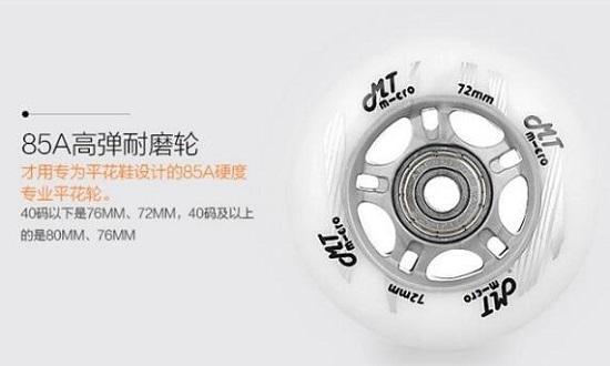 米高MT的轮子