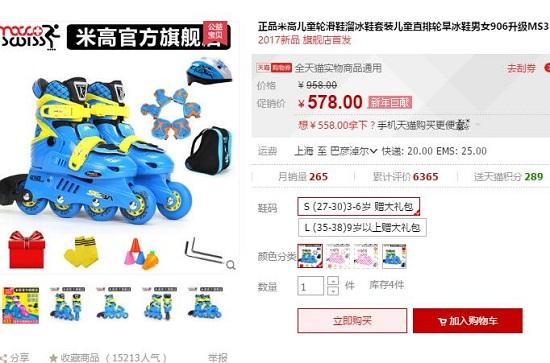 米高MS3的售价