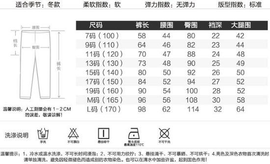 童裤尺码对照表