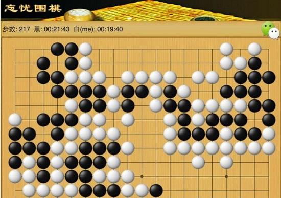 《忘忧围棋》游戏画面