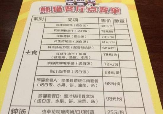 广州长隆野生动物园的用餐价格
