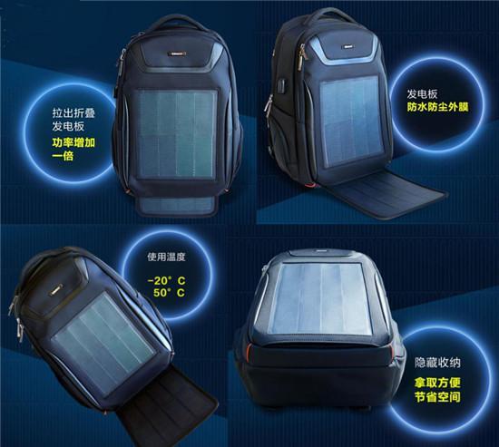 太阳能充电背包的一些特点