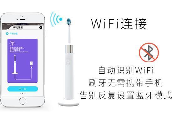 使用WIFI连接手机和牙刷的好处