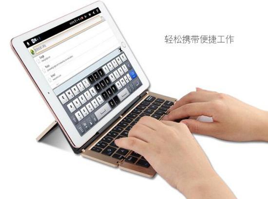 上下折叠键盘