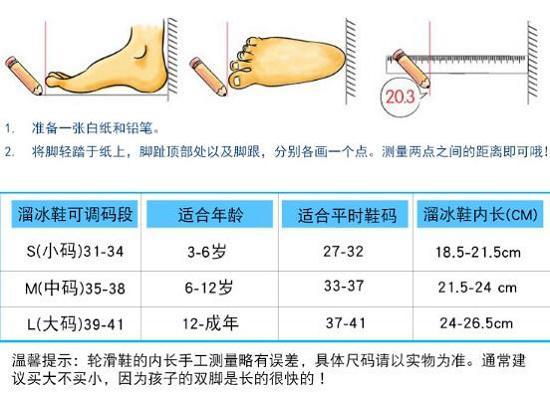 哆啦A梦儿童轮滑鞋的尺码