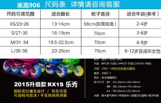 乐秀RX1S与米高906的尺码