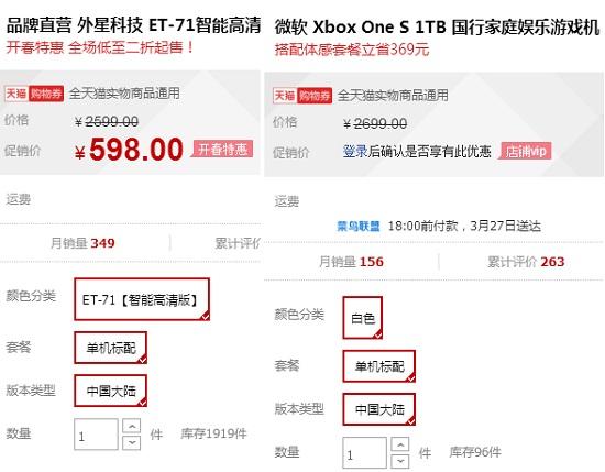 xbox和外星科技价格
