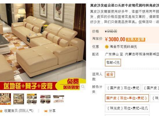 真皮沙发(新品牌)