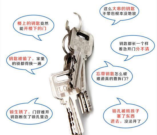 没钥匙的便携性