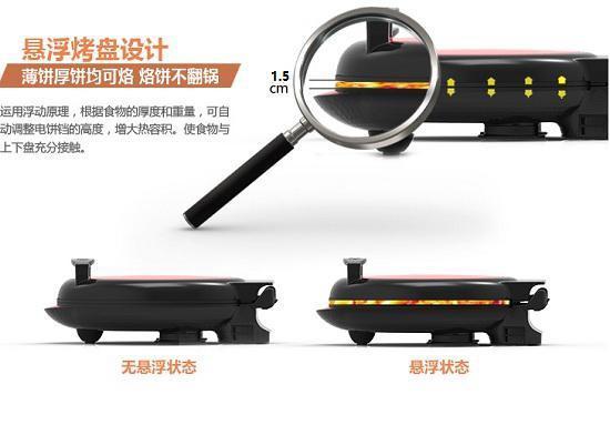 利仁LR-280A电饼铛的悬浮设计