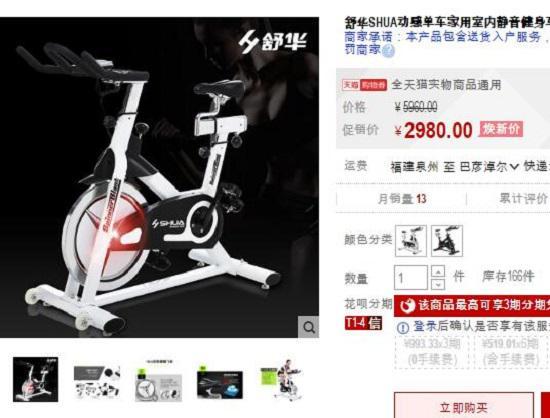 3000块的动感单车