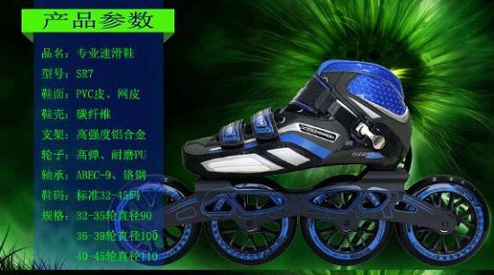 儿童竞速轮滑鞋的尺码