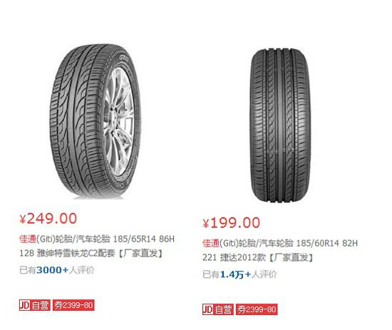 185/65R/14和185/60R/14价格对比