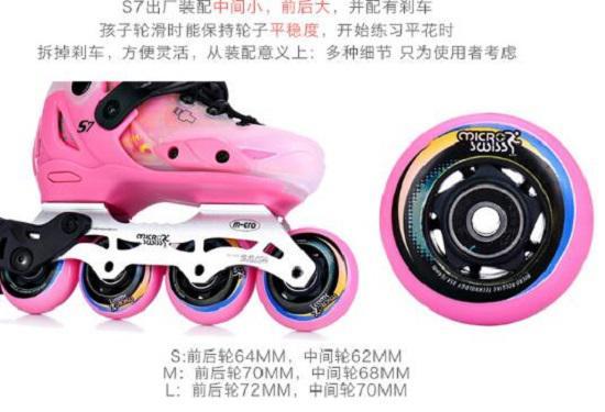 米高S7的轮子装配方式