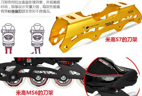米高S7的刀架(上)与米高MS6的刀架(下)