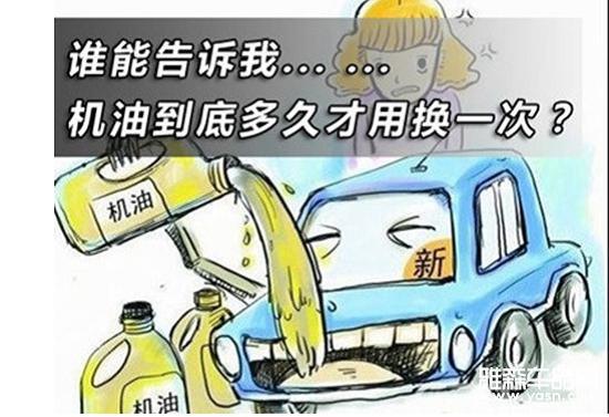 汽车机油应该多久更换一次