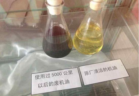 新机油和旧机油的对比