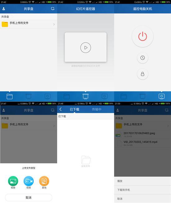 小米随身WiFi手机端APP操作界面