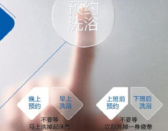 储水式电热水器的预约功能