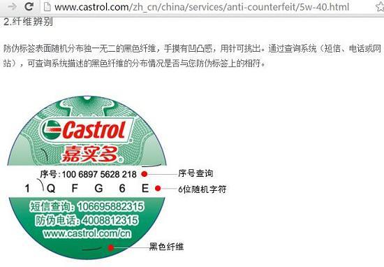 嘉实多中国官网网址,以及嘉实多磁护机油的防伪措施
