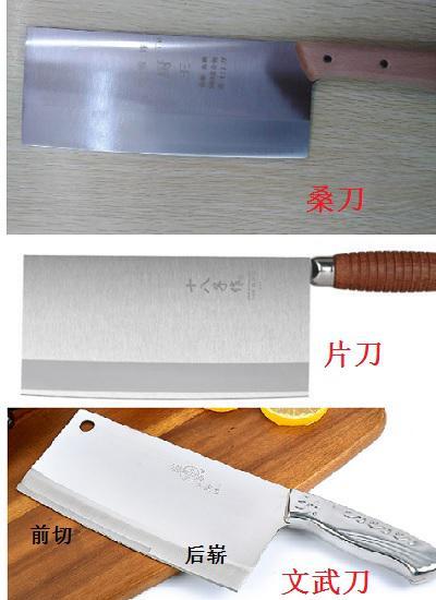 片刀(桑刀)和文武刀