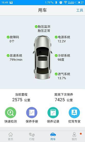 优驾APP上的车辆信息监测画面