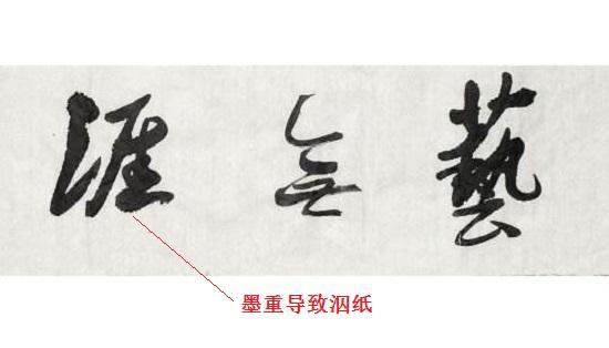 软笔书法中的泅纸现象