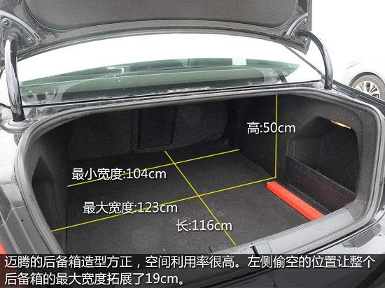 轿车的后备箱尺寸