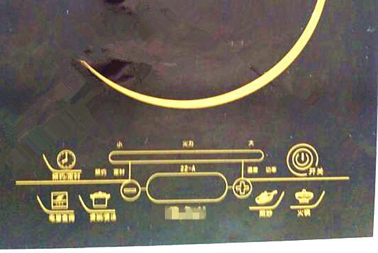 电磁炉触控按键失灵修复记