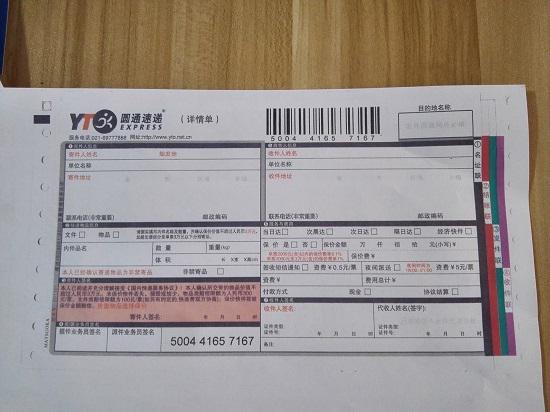 用佳能MG2580S打印一体机复印快递单