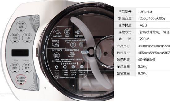 九阳L8全自动面条机的控制面板及主要参数