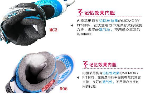 半软壳鞋的集成式内胆