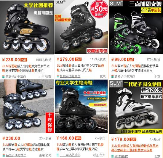 SLM轮滑鞋的经销商及价格