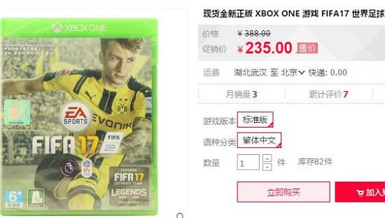 FIFA17游戏价格